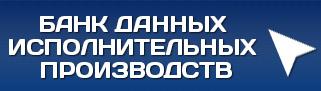 БАНК ДАННЫХ ИСПОЛНИТЕЛЬНЫХ ПРОИЗВОДСТВ.