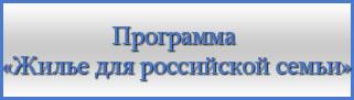 Программа Жилье для российской семьи.